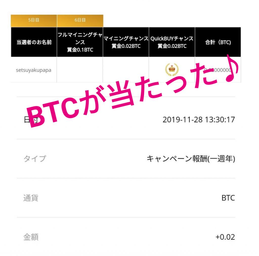 ○.○万円分のBTCが当たった!!チャンスは残り4回