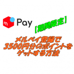 【期間限定】メルペイ登録で3500円分のポイントをゲットする方法