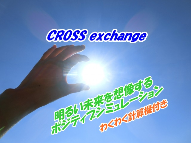 CROSS exchangeの明るい未来を想像するポジティブシミュレーション!!わくわく計算機付き