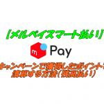 【メルペイスマート払い】キャンペーンで獲得したポイントで清算する方法(残高払い)