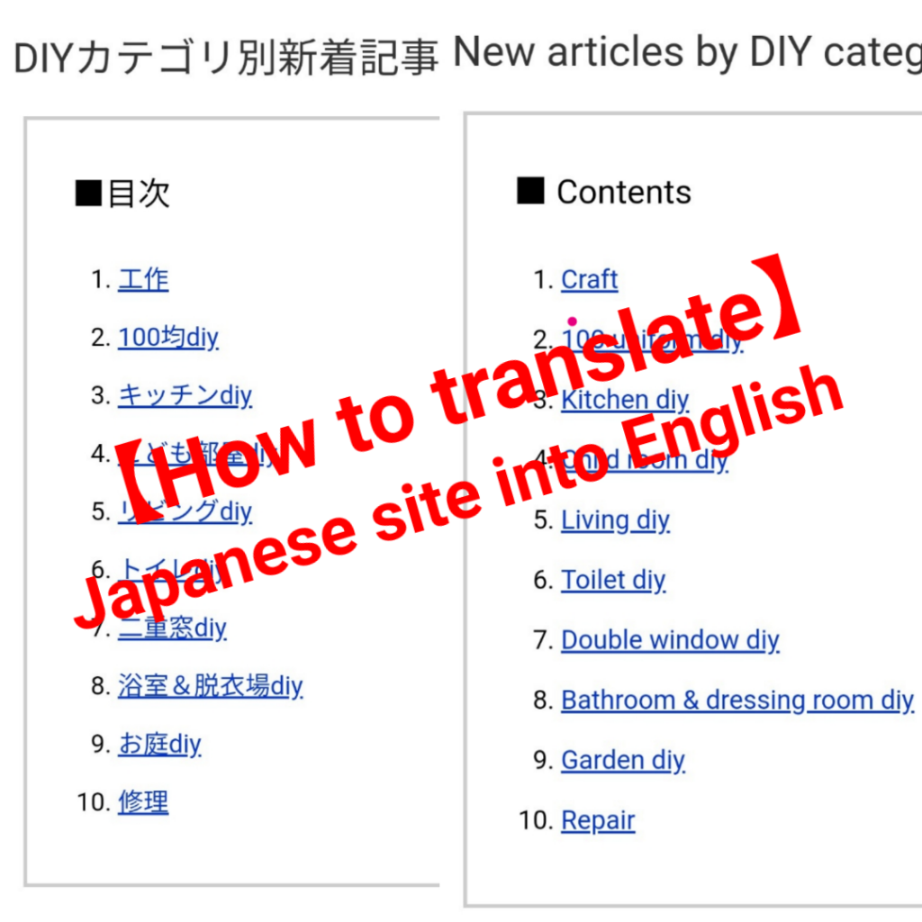How to translate a Japanese site into English