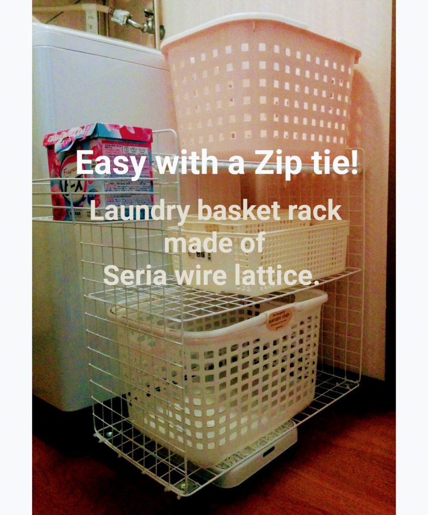 Easy with a Zip tie! Laundry basket rack made of Seria wire lattice.