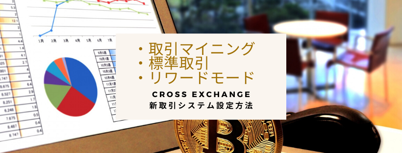 【CROSS exchange】新取引システムの設定方法