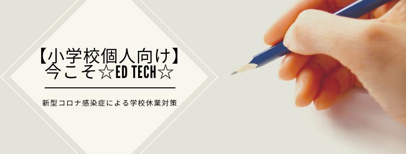 【小学校個人向け】今こそEd Tech!新型コロナ感染症による学校休業対策