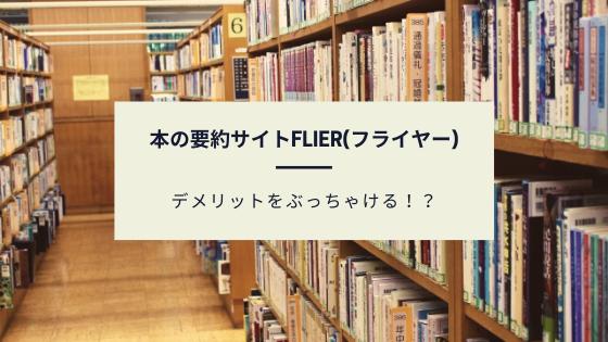 本の要約サイトflier(フライヤー)のデメリットをぶっちゃける!?