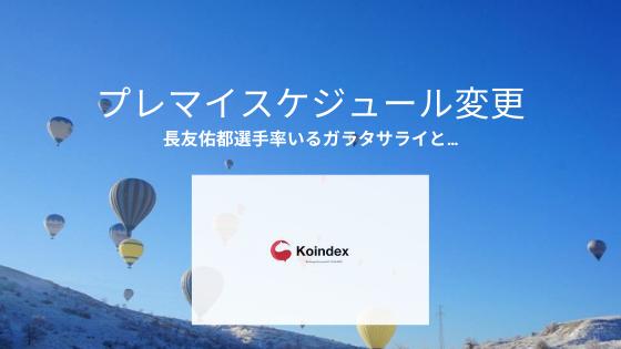 【KOINDEX】プレマイスケジュール変更!長友佑都選手率いるガラタサライと…