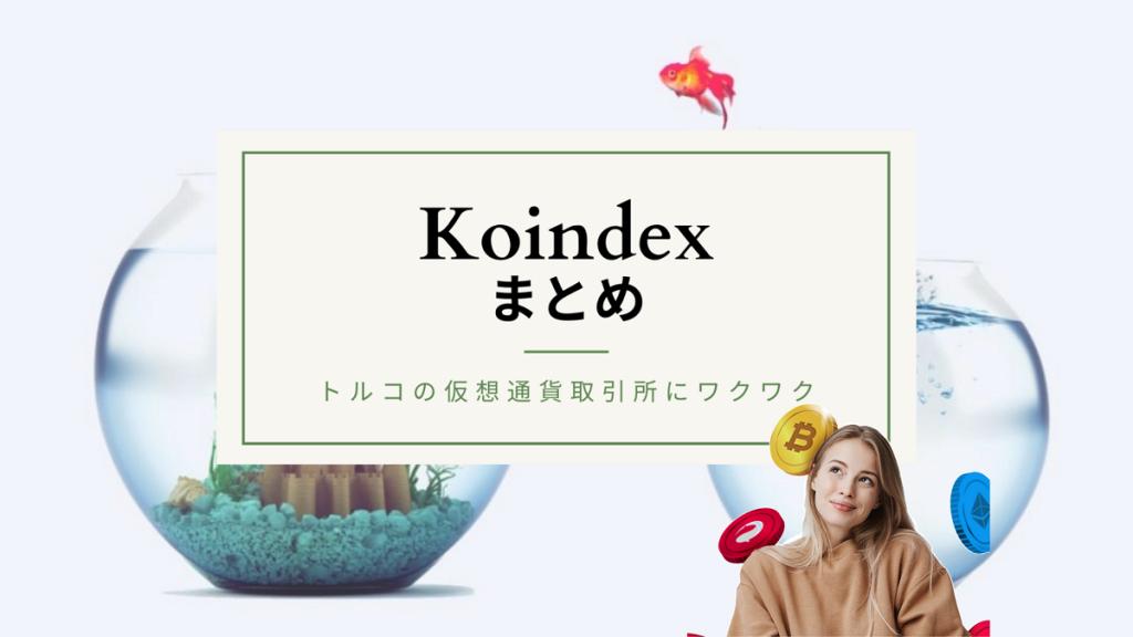 【2020年】KOINDEX(コインデックス)まとめ!トルコの仮想通貨取引所にワクワク!?