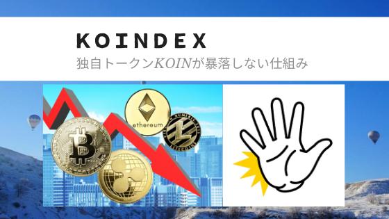 Koindexの独自トークンKOINが暴落しない仕組み!