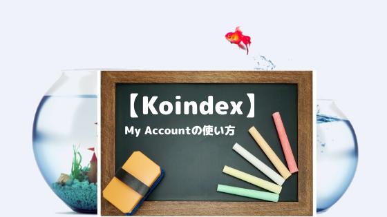 【KOINDEX】My Account(マイアカウント)の使い方・機能紹介など
