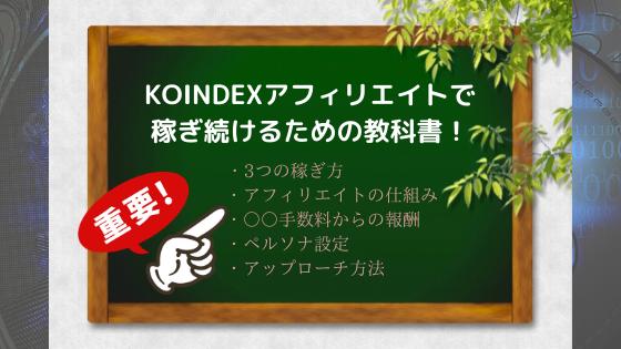 KOINDEXアフィリエイトで稼ぎ続けるための教科書!