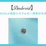 【Android機種変更】めっちゃ簡単!Google認証システムの一括移行方法