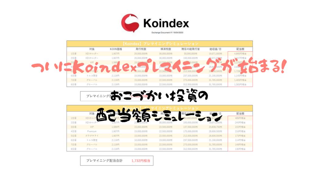 ついにKoindexプレマイニングが始まる!おこづかい投資の配当額シミュレーション