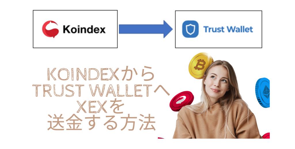 KoindexからTrust WalletへXEXを送金する方法