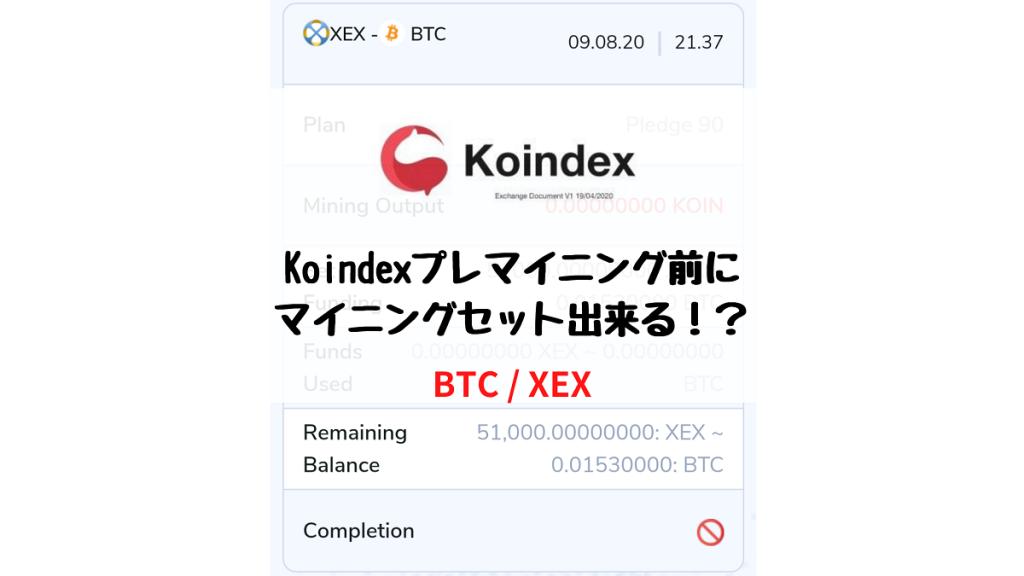 Koindexプレマイニング前にマイニングセット(BTC/XEX)が出来る!?