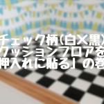 「チェック柄(白×黒)のクッションフロアを押入れに貼る」の巻