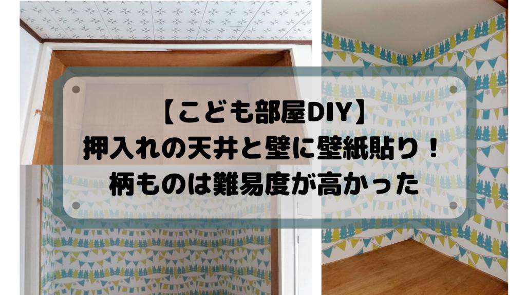 【こども部屋DIY】押入れの天井と壁に壁紙貼り!柄ものは難易度が高かった