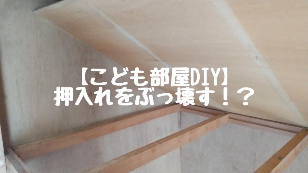 【こども部屋DIY】押入れをぶっ壊す!?