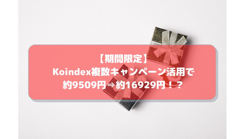 【期間限定】Koindex複数キャンペーン活用で約9509円⇒約16929円!利益率56%!?