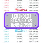 KoindexでBTC/USDTの板取引する方法を解説
