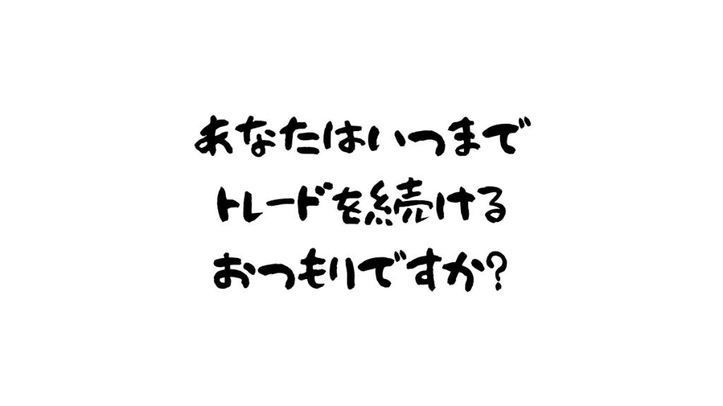 【Koindex】業界最安水準の取引手数料 or 実質0円!?いつまでトレードを続けますか?