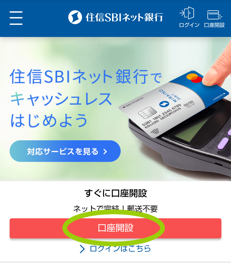 住信SBIネット銀行の口座開設方法