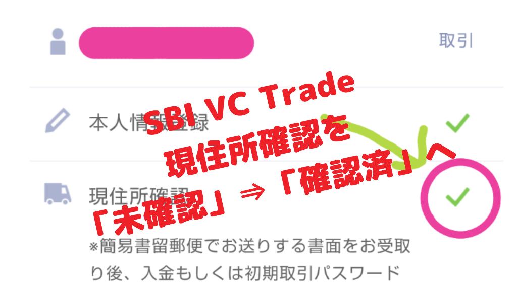 SBI VC Trade新規登録後に現住所確認を「確認済(✔️)」にする方法