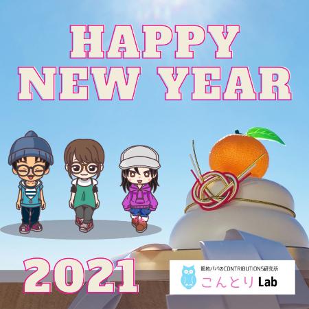 【2021年】こんとりLabが始まるよ~