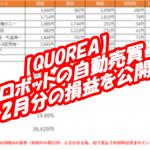 【QUOREA】30000円から自動売買スタート!2021.2の損益を公開