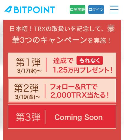 【BITPOINT】TRX(トロン)もれなくプレゼントAir Dropキャンペーーーン