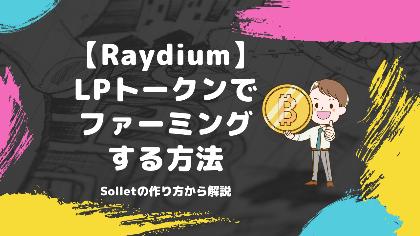 【Raydium】LPトークン(RAY-SOL)でファーミングする方法をSollet作成から解説