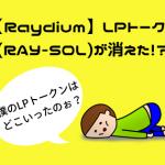 【Raydium】LPトークン(RAY-SOL)が消えた!?V4プールに移行する方法