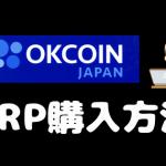 【OK Coin Japan】取引所でXRPを購入する方法